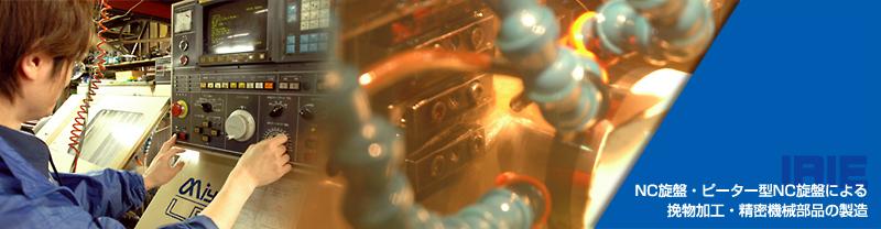 入江工業所 NC旋盤、複合NC旋盤(ターニングセンター)、CNC複合自動旋盤(ピーター型NC旋盤) による挽物加工、精密機械部品の製造、加工